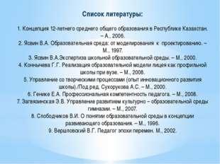Список литературы: 1. Концепция 12-летнего среднего общего образования в Респ