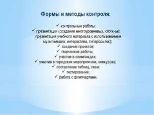 Формы и методы контроля: контрольные работы; презентации (создание многоуровн