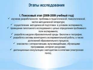 Этапы исследования I. Поисковый этап (2008-2009 учебный год) изучение разрабо