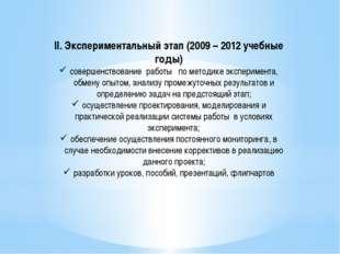 II. Экспериментальный этап (2009 – 2012 учебные годы) совершенствование работ