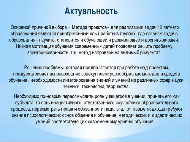 Актуальность Основной причиной выбора « Метода проектов» для реализации задач...