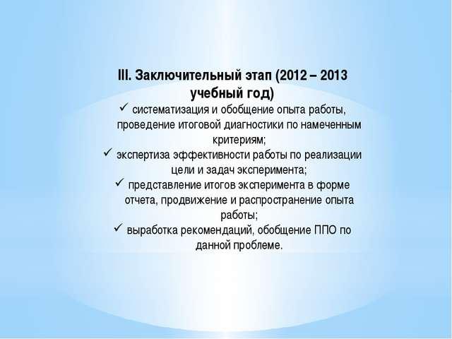 III. Заключительный этап (2012 – 2013 учебный год) систематизация и обобщение...