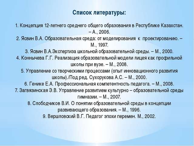 Список литературы: 1. Концепция 12-летнего среднего общего образования в Респ...