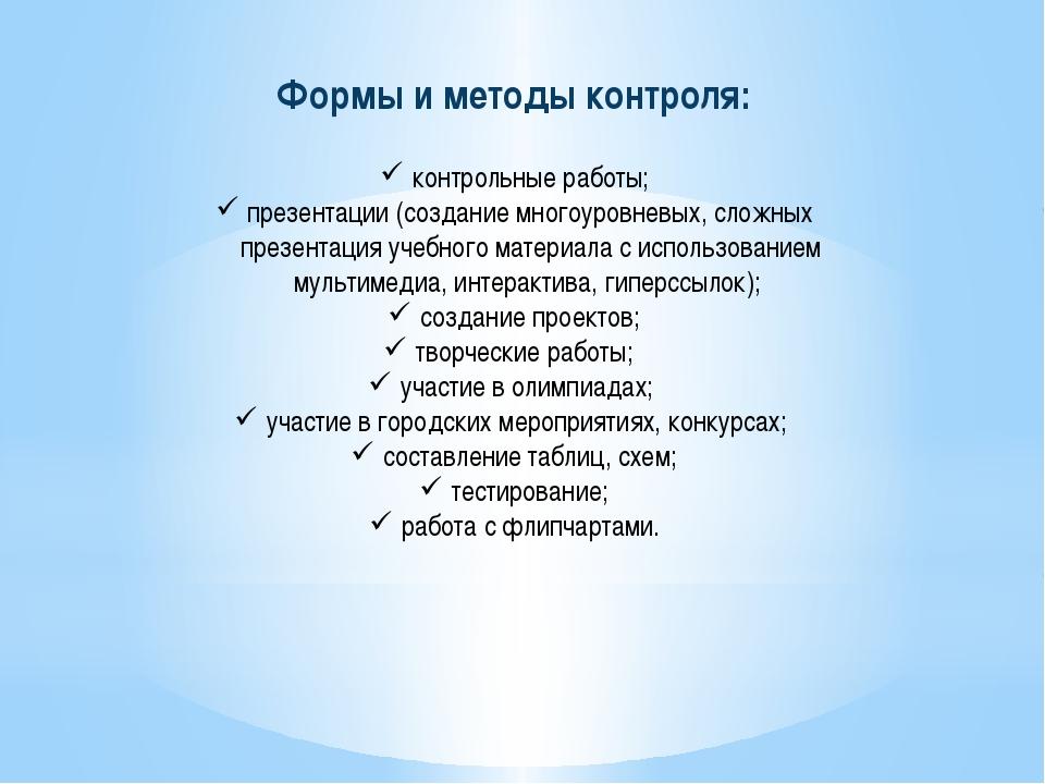 Формы и методы контроля: контрольные работы; презентации (создание многоуровн...