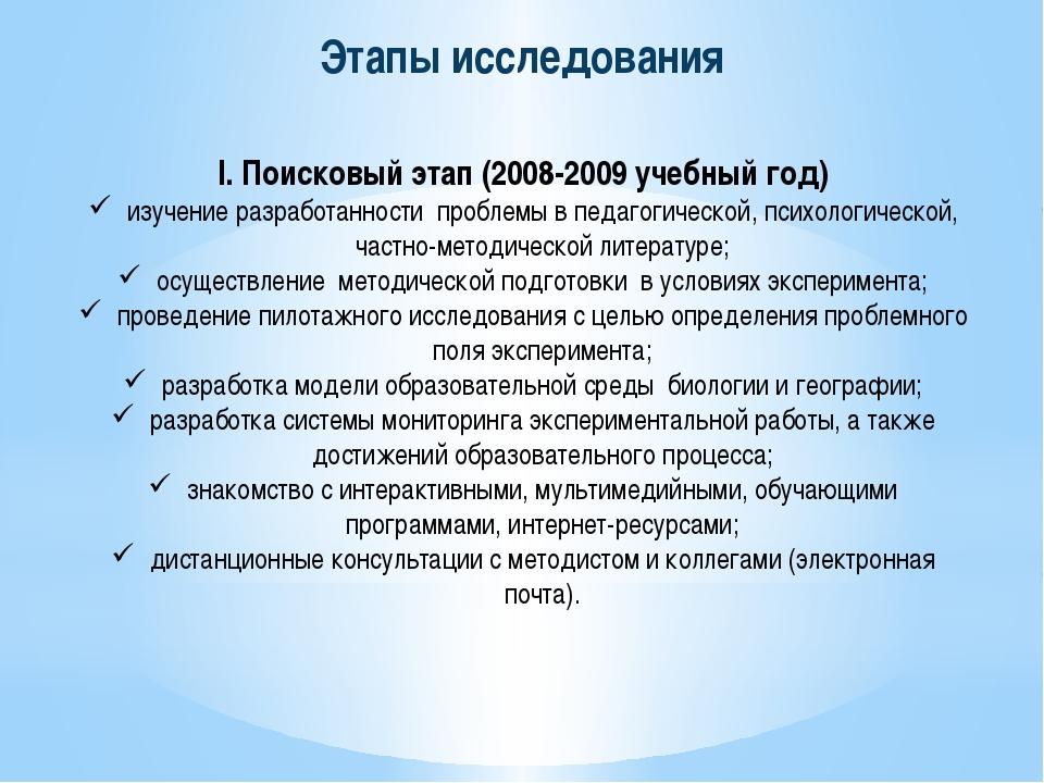 Этапы исследования I. Поисковый этап (2008-2009 учебный год) изучение разрабо...