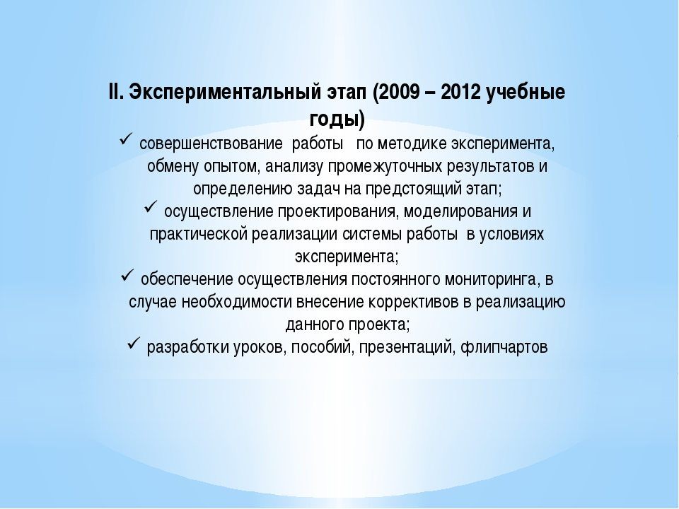 II. Экспериментальный этап (2009 – 2012 учебные годы) совершенствование работ...