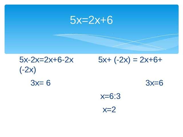 5х=2х+6 5х-2х=2х+6-2х 5x+ (-2x) = 2х+6+ (-2x) 3х= 6 3x=6 x=6:3 x=2