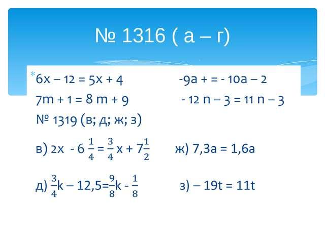 № 1316 ( а – г)