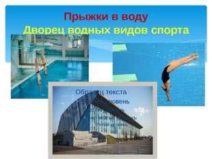 Прыжки в воду Дворец водных видов спорта