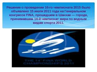 Решение о проведении 16-го чемпионата 2015 было объявлено 15 июля 2011 года