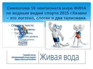 Символика 16 чемпионата мира ФИНА по водным видам спорта 2015 г.Казани – это