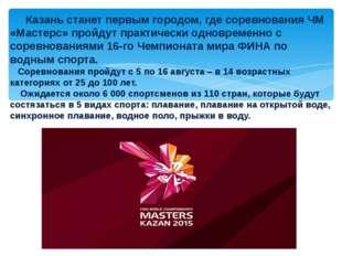 Казань станет первым городом, где соревнования ЧМ «Мастерс» пройдут практиче