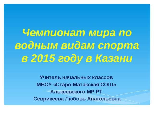 Чемпионат мира по водным видам спорта в 2015 году в Казани Учитель начальных...