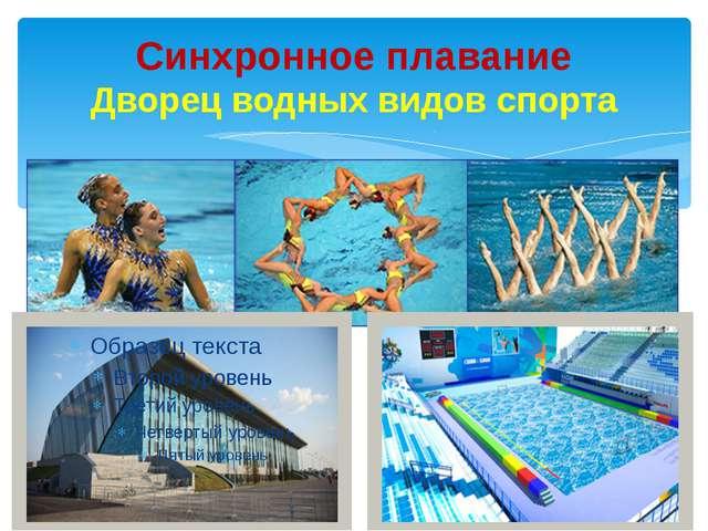 Синхронное плавание Дворец водных видов спорта