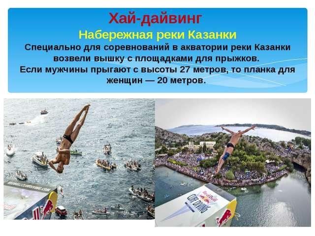 Хай-дайвинг Набережная реки Казанки Специально для соревнований в акватории р...