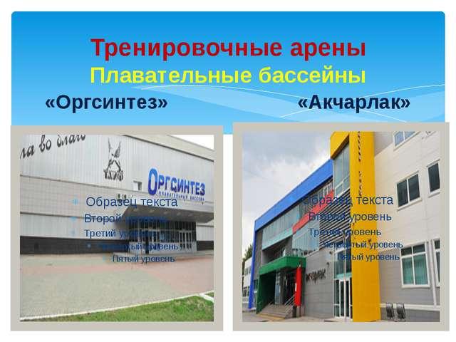 Тренировочные арены Плавательные бассейны «Оргсинтез» «Акчарлак»