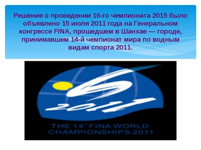 Решение о проведении 16-го чемпионата 2015 было объявлено 15 июля 2011 года...