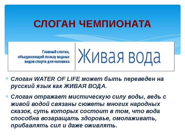 СлоганWATER OF LIFEможет быть переведен на русский язык какЖИВАЯ ВОДА. Сло...