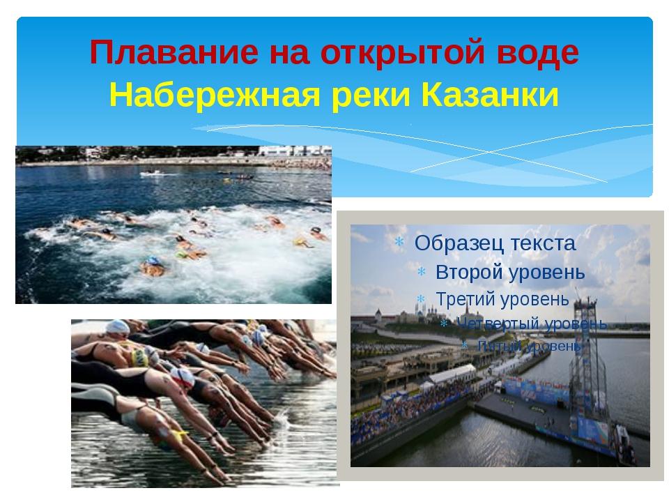 Плавание на открытой воде Набережная реки Казанки