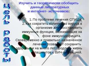 Изучить и теоретически обобщить данные литературных и интернет- источников: П