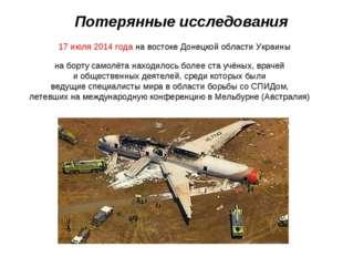 Потерянные исследования 17 июля 2014 года на востоке Донецкой области Украины