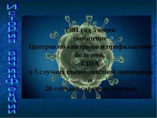 1981 год 5 июня сообщение Центров по контролю и профилактике болезней, США о