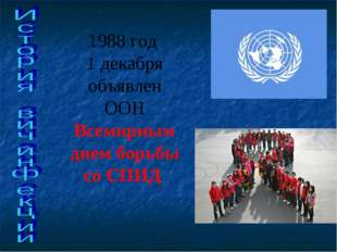 1988 год 1 декабря объявлен ООН Всемирным днем борьбы со СПИД