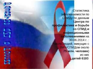 Статистика заболеваемости по СПИДу по данным Центра по профилактике и борьбе