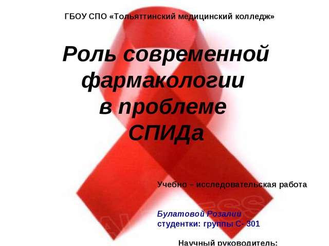 Роль современной фармакологии в проблеме СПИДа ГБОУ СПО «Тольяттинский медици...