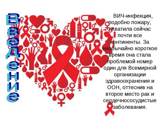 ВИЧ-инфекция, подобно пожару, охватила сейчас почти все континенты. За необыч...
