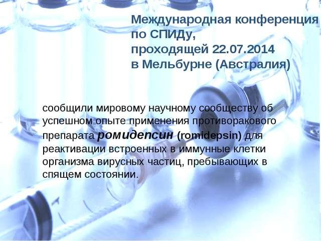 Международная конференция по СПИДу, проходящей 22.07.2014 в Мельбурне (Австра...