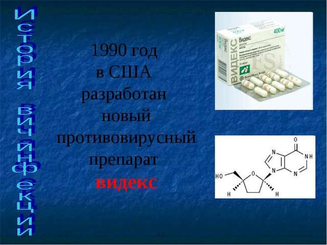 1990 год в США разработан новый противовирусный препарат видекс