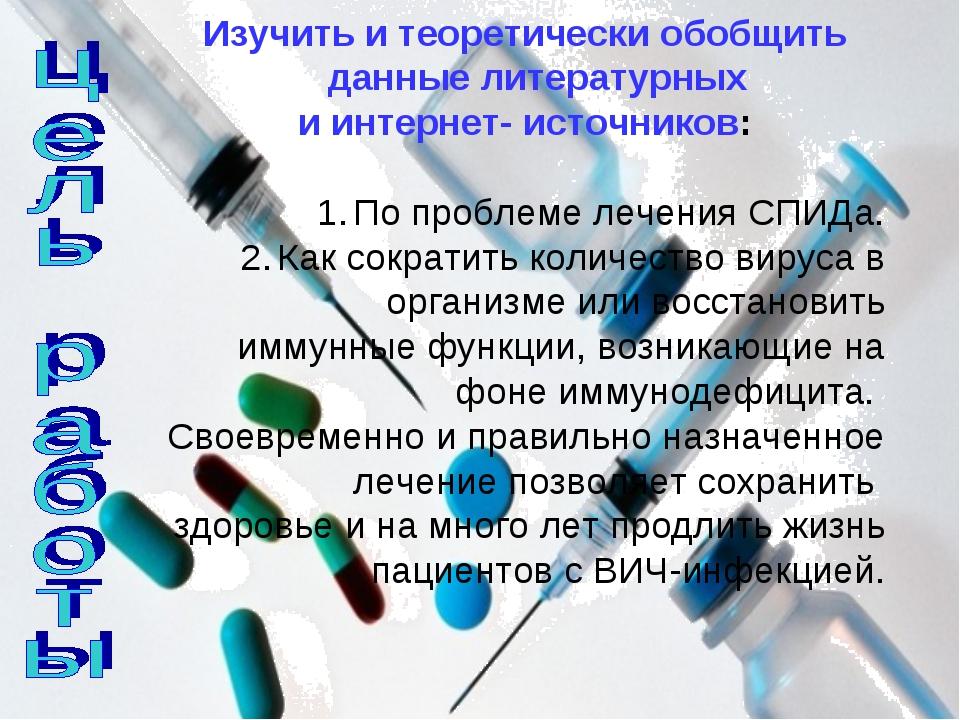Изучить и теоретически обобщить данные литературных и интернет- источников: П...