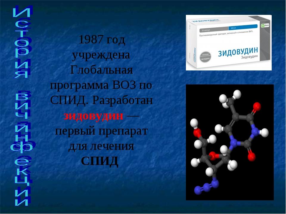 1987 год учреждена Глобальная программа ВОЗ по СПИД. Разработан зидовудин — п...