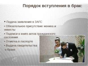 Порядок вступления в брак: • Подача заявления в ЗАГС • Обязательное присутств