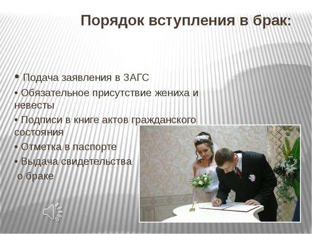 Порядок вступления в брак: • Подача заявления в ЗАГС • Обязательное присутств...