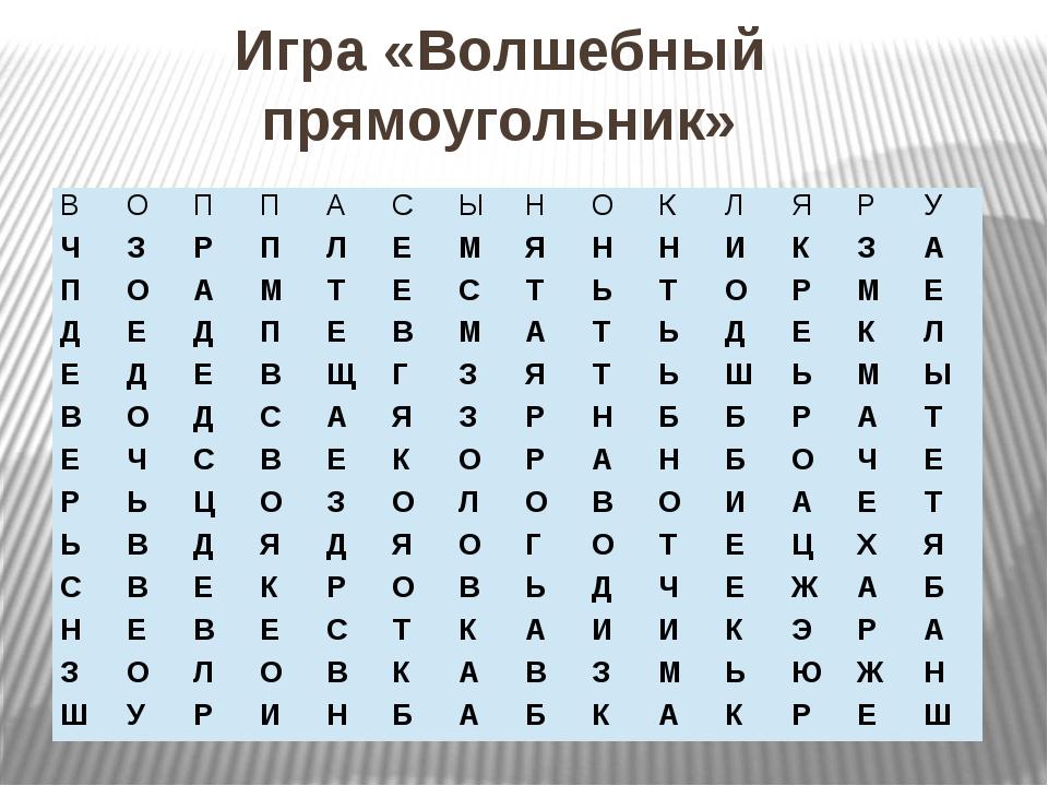 Игра «Волшебный прямоугольник» В О П П А С Ы Н О К Л Я Р У Ч З Р П Л Е М Я Н...