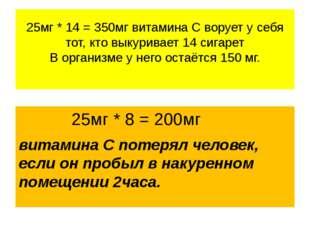 25мг * 14 = 350мг витамина С ворует у себя тот, кто выкуривает 14 сигарет В о
