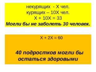 некурящих - Х чел. курящих – 10Х чел. Х + 10Х = 33 Могли бы не заболеть 30 че