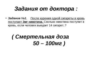 Задания от доктора : Задание №1. После курения одной сигареты в кровь поступа