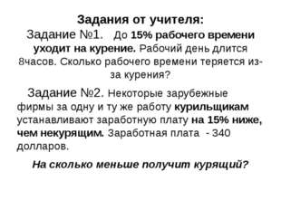 Задания от учителя: Задание №1. До 15% рабочего времени уходит на курение. Ра