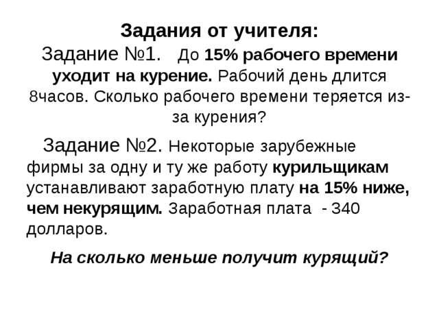 Задания от учителя: Задание №1. До 15% рабочего времени уходит на курение. Ра...