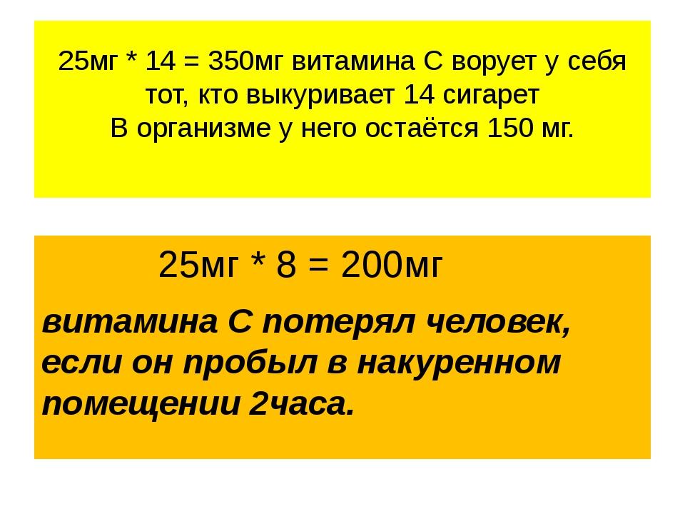 25мг * 14 = 350мг витамина С ворует у себя тот, кто выкуривает 14 сигарет В о...