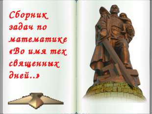 Сборник задач по математике «Во имя тех священных дней..»