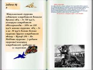 Подвиг панфиловцев. 16 ноября 1941 года солдаты и офицеры 316-ой стрелково