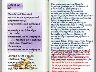 Для наступления на Москву Вермахт развернул 51 дивизию, в том числе 13 танков