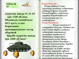 Улица Тельнова. Улица названа в честь героически погибшего лейтенанта Советск