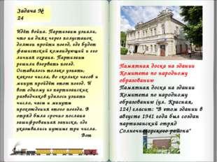 Памятная доска на здании Комитета по народному образованию Памятная доска на