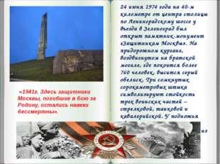 24 июня 1974 года на 40-м километре от центра столицы по Ленинградскому шоссе