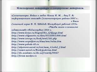 «Солнечногорье. Война и люди» Ильин И. М. , Лях Т. А; информационное агенство